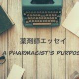 【薬剤師エッセイ】第2章 疑義照会:答えの決まっている質問を後輩にするのは、もうやめよう。