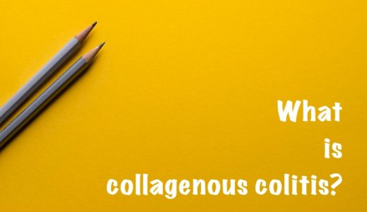 【3分でわかる】collagenous colitisとは?【PPIで好発?】