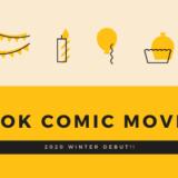 おすすめ本とおすすめ漫画とおすすめ映画のページができました