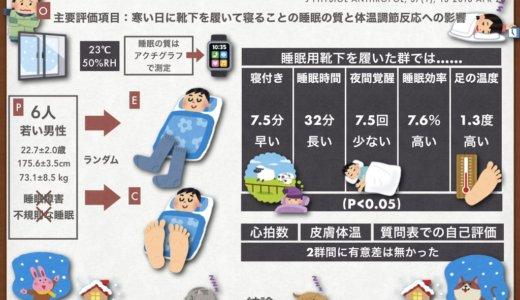 【文献】寒い日に靴下を履いて寝るのはOK?NG?研究結果を基に検証
