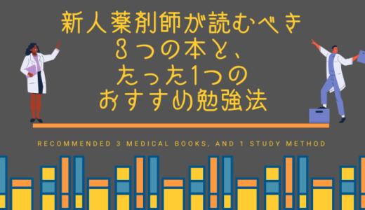 新人薬剤師が読むべき3つの本と、たった1つのおすすめ勉強法