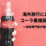 海外旅行における「コーラ最強説」について専門家が徹底解説(論文紹介あり)