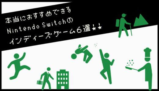 本当におすすめできるNintendo Switchのインディーズゲーム6選!