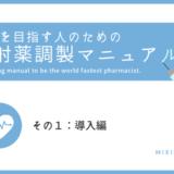 最速を目指す人のための注射薬調製マニュアル〜導入編〜