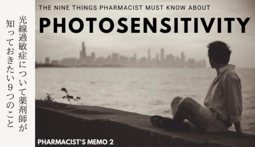 光線過敏症について薬剤師が知っておきたい9つのこと