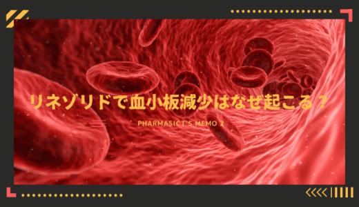 リネゾリド(ザイボックス®)で血小板(汎血球)減少が起こる理由
