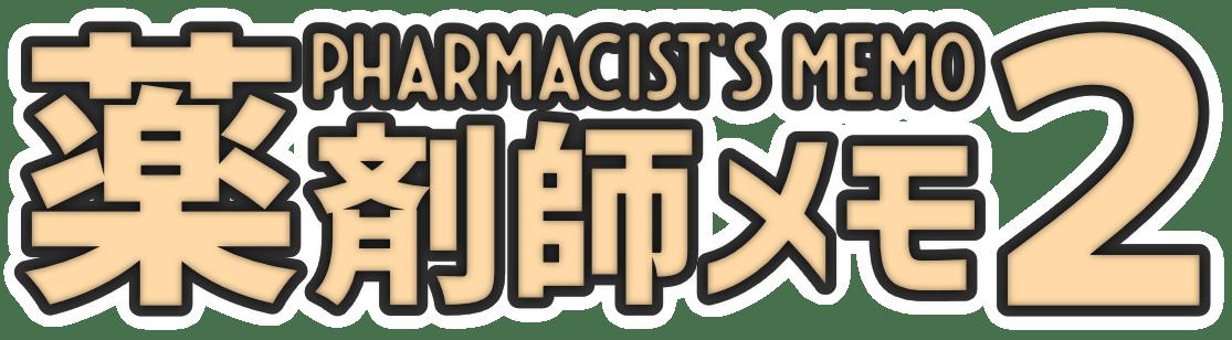 薬剤師メモ2
