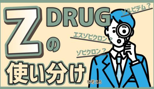 Z-drugってどう違うの?【ゾルピデム、ゾピクロン、エスゾピクロンの使い分け】